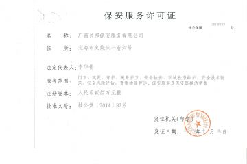 万博体育手机版服务许可证
