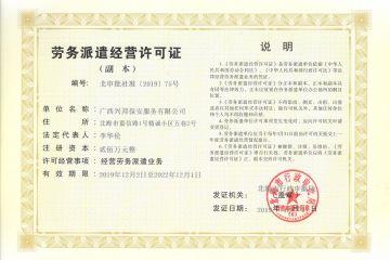 劳务派遣经营许可证